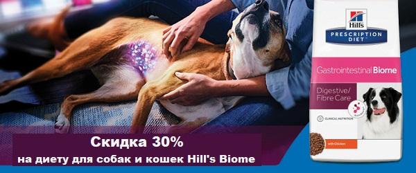 Скидка 30% на Hill's Biome!