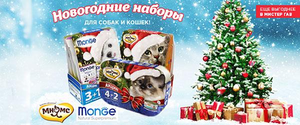Новогодние наборы для собак и кошек!