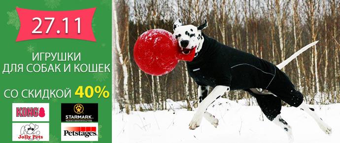 27.11 - Скидка 40% на игрушки Jolly Pets, Petstages, Starmark, Kong