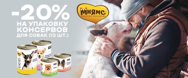 Скидка 20% на новые консервы Мнямс!