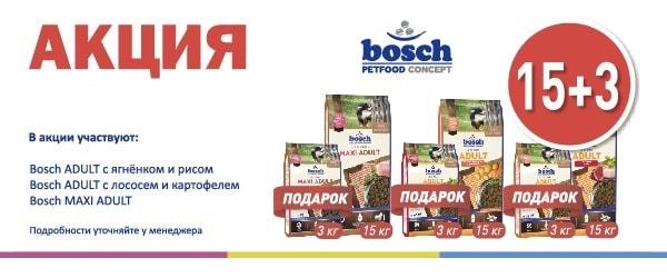 Акция на корма для собак Bosh 15 кг + 3 кг