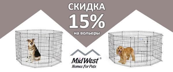 -15% на все вольеры Midwest