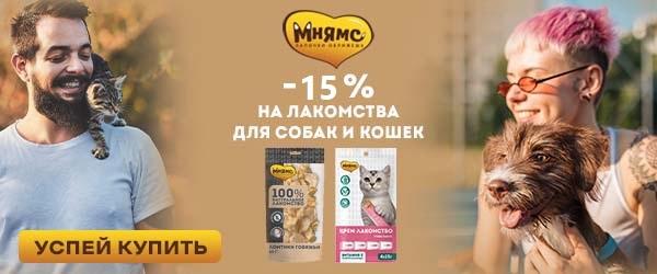 Лакомства Мнямс для кошеки собак! -15%!