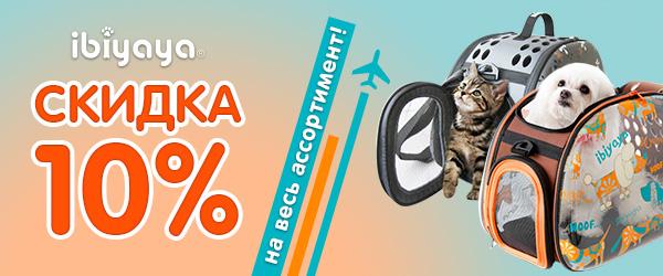 Скидка 10% на знаменитые переноски Ibiyaya!