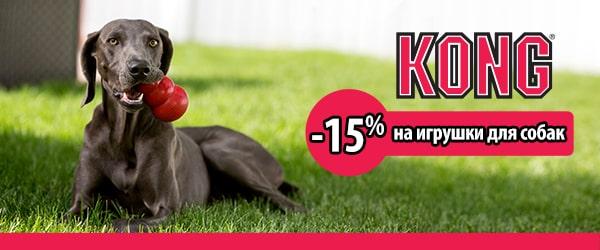 -15% на игрушки для собак Kong!