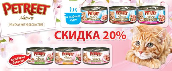 Cкидка 20% на консервы для кошек Petreet!