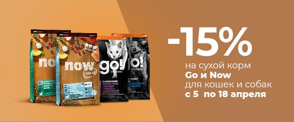 -15% на корма для собак и кошек GO! и NOW!