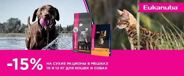 -15% на большие мешки Eukanuba для собак и кошек!
