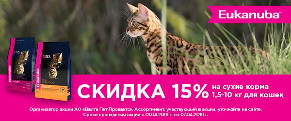 Распродажа кормов для кошек Eukanuba!