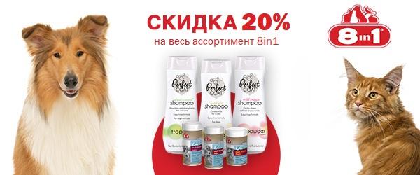 Скидка 20% на бренд 8in1!