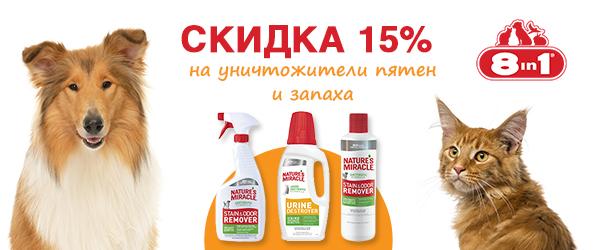 Скидка 15% на уничтожители пятен и запаха 8in1!