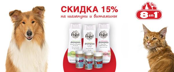 -15% на шампуни и витамины 8in1!