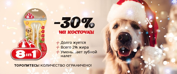 -30% на косточки 8in1 Delights Strong M