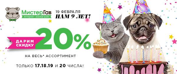 День Рождения Мистер Гав: скидка 20% на ВСЕ*