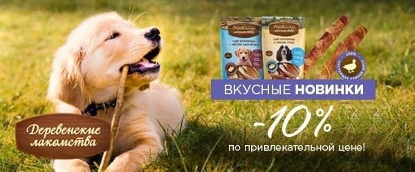 -10% на новинки от Деревенских лакомств!