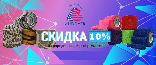 Бандажи Andover со скидкой 10%!