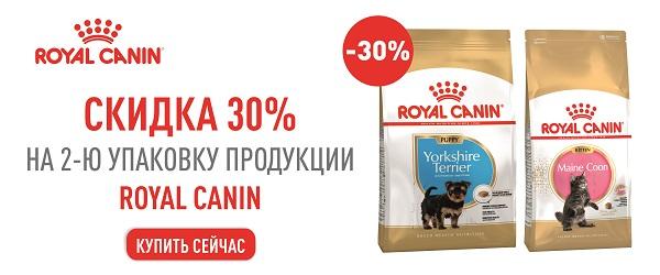 Скидка 30% на вторую упаковку корма Royal Canin для щенков и котят!