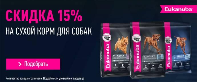 Скидка 15% на корма Eukanuba для собак!