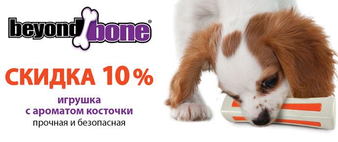 Скидка 10% на игрушки Petstages серии Beyond Bone