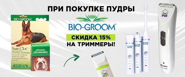При покупке кровоостанавливающей пудры Bio-Groom скидка на триммеры 15%!
