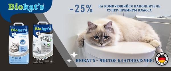 Cкидка 25% на наполнители Biokat's