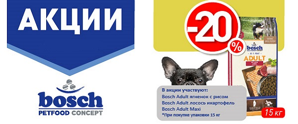 -20% на корма Bosch!