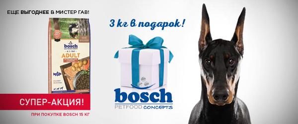 При покупке корма Bosch 15 кг - 3 кг в подарок!