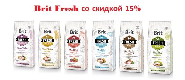 Скидка 15% на новинку Brit Fresh!