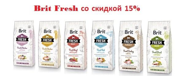-10% на корм Brit Fresh!