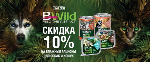 Скидка 10% на все консервы Monge Bwild!