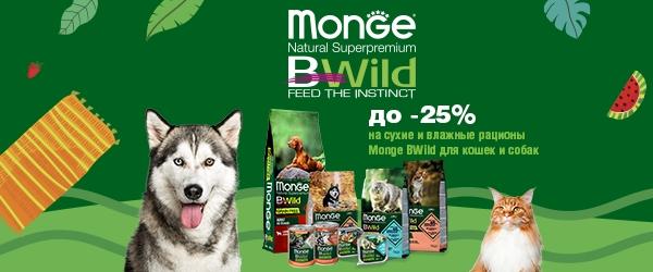 Скидка 25% на корма Monge Bwild