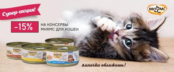 Скидка 15% на все консервы Мнямс для кошек!
