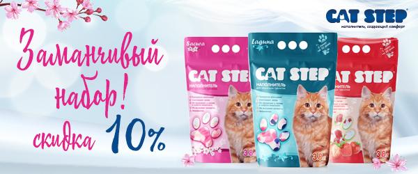 Скидка 10% на наполнитель Cat Step!