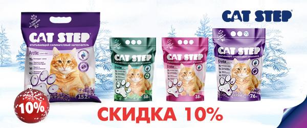 -10% на силикагелевый наполнитель Cat Step!