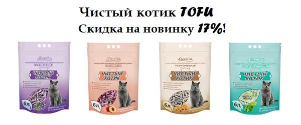 Скидка 17% на новый наполнитель Tofu Чистый котик!