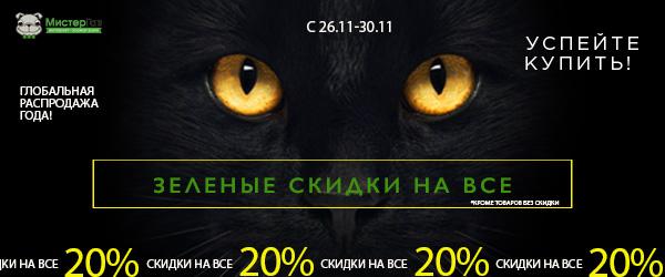 Зеленые скидки: -20% на ВСЕ*