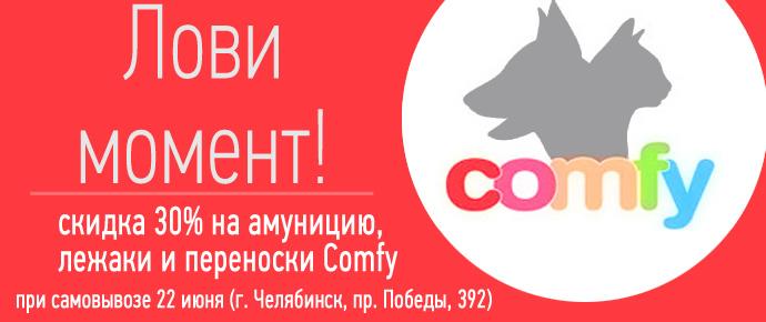 Распродажа Comfy! Только 1 день!
