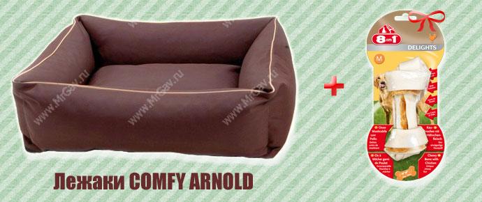 Лежаки Comfy Arnold + лакомства 8в1 Delights M