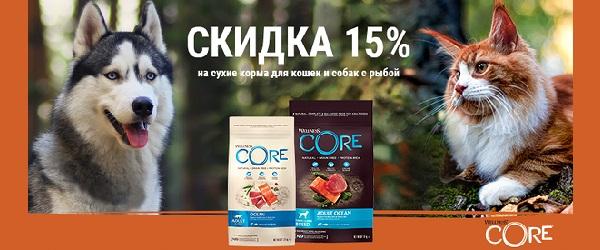 Сухие корма для кошек и собак Wellness Core с рыбой - со скидкой 15%!