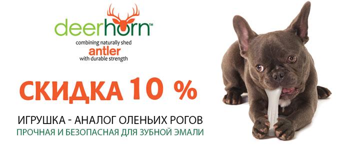 Скидка 10% на игрушки Petstages серии DeerHorn