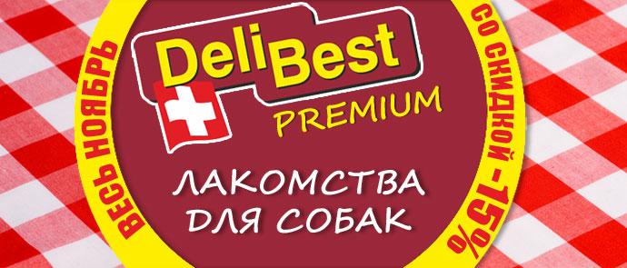 Распродажа лакомств Delibest со скидкой 15%