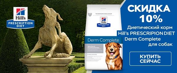 Скидка 10% на новинку Hill's Derm Complete!