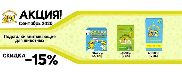 Скидка 15% на пеленки Доброзверики