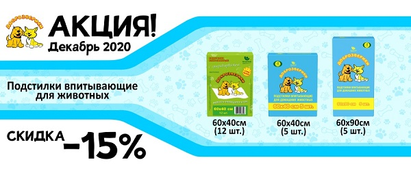 -15% на пеленки Доброзверики