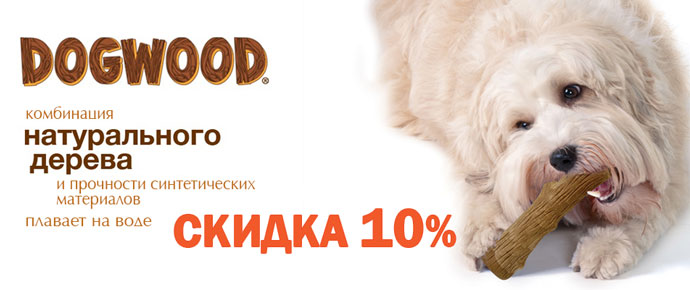 Скидка 10% на игрушки Petstages серии Dogwood