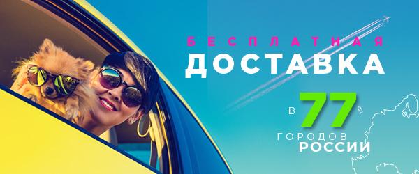 Бесплатная доставка в города России!