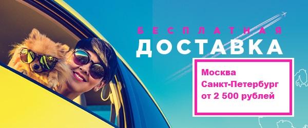 Бесплатная доставка зоотоваров  -  Москва и Санкт-Петербург