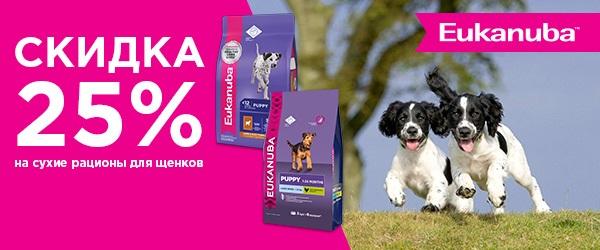Eukanuba для щенков со скидкой 25%