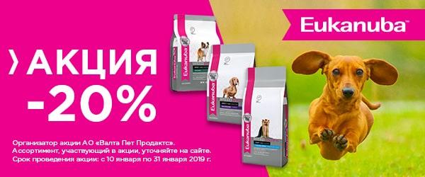 Скидка 20% на породные корма Eukanuba