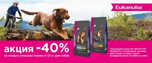 При покупке 2-х мешков Eukanuba от 12 кг - 40% скидка на второй мешок!